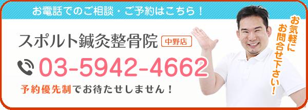 スポルト鍼灸整骨院中野店 03-5942-4662
