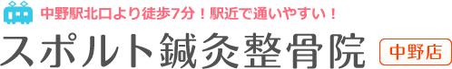 中野駅北口より徒歩7分!駅近で通いやすい!スポルト鍼灸整骨院 中野店