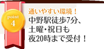 通いやすい環境!中野駅徒歩7分、土曜・祝日も夜20時まで受付!